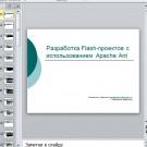 Презентация Разработка Flash-проектов с использованием Apache Ant