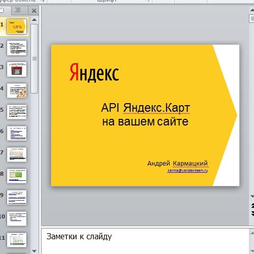 Презентация API Яндекс.Карт