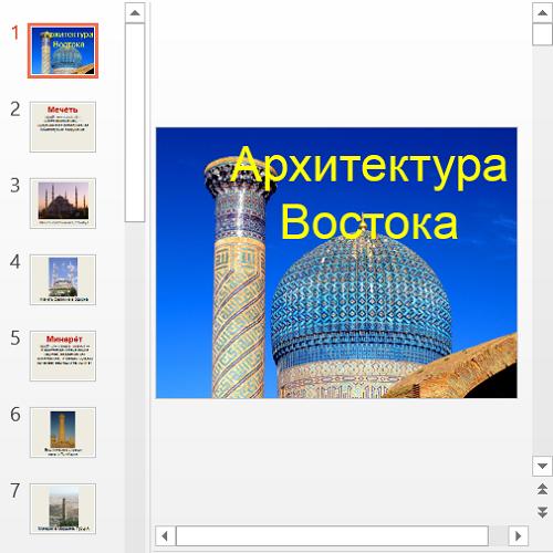Презентация Архитектура Востока