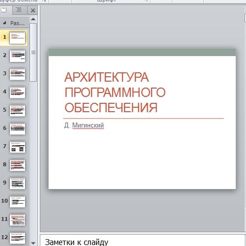 Презентация Архитектура программного обеспечения