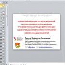 Презентация Прогнозирование  производственных ситуаций доменного цеха