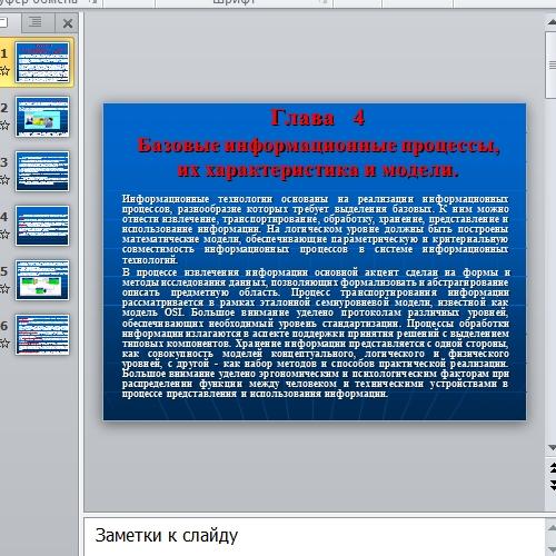 Презентация Базовые информационные процессы