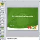Презентация Безопасный вебсерфинг