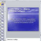 Презентация CASE-средства фирмы Rational Software