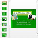 Презентация Choosing a job