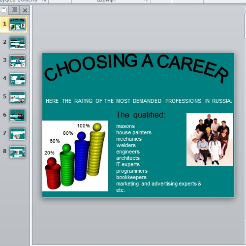 Презентация Choosing a career