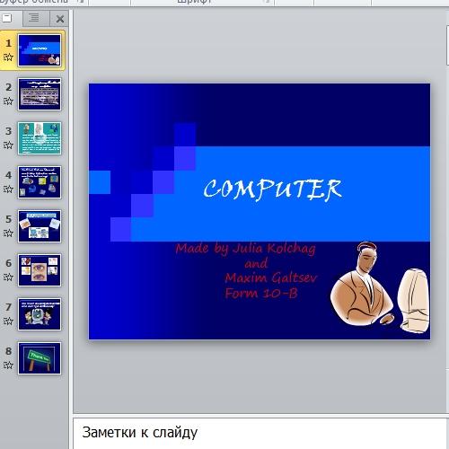 Презентация Computer