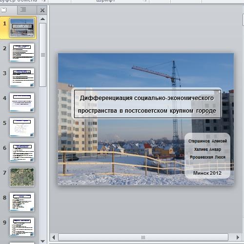 Презентация Дифференциация социально-экономического пространства