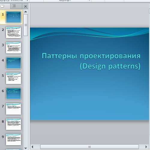 Презентация Паттерны проектирования