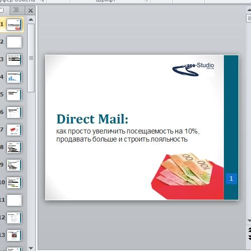 Презентация Direct Mail