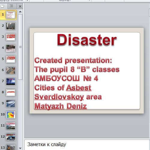 Презентация Disaster