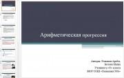 Презентация История арифметических прогрессий