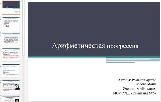 dlaarifmeticheskaya-progressiya
