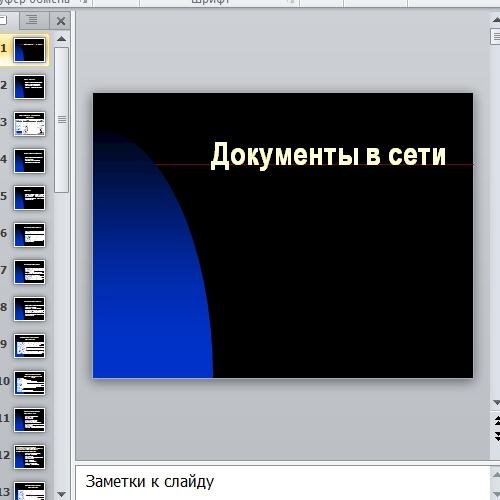 Презентация Документы в сети