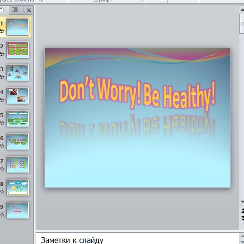 dont_worry_be_healthy