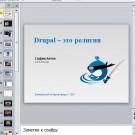 Презентация Drupal