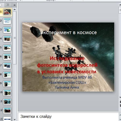 eksperiment_v_kosmose