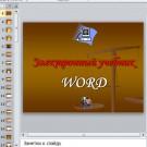 Презентация Электронный учебник Word
