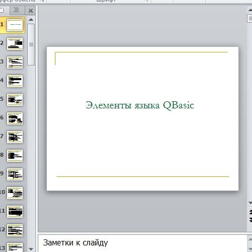 Презентация Элементы языка QBasic