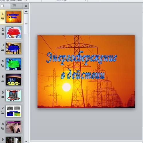 Презентация Энергосбережение  в действии