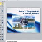 Презентация Энергосбережение в нашей жизни