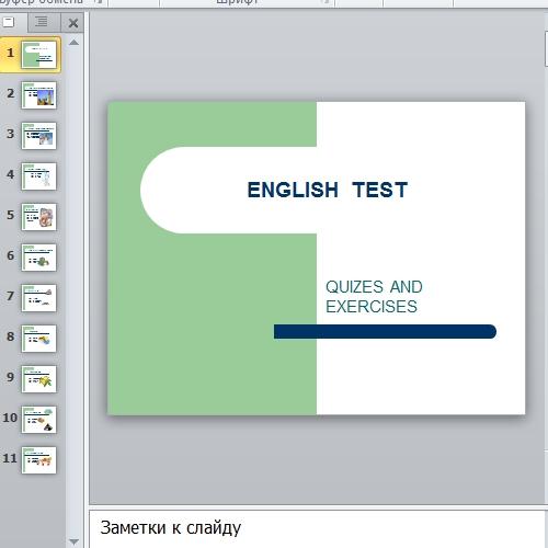Презентация English test
