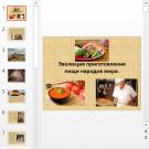Презентация Эволюция приготовления пищи