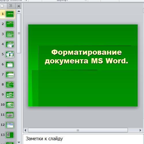 Презентация Форматирование документа MS Word