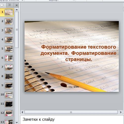 Презентация Форматирование текстового документа