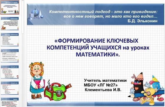 Презентация Формирование ключевых компетенций учащихся на уроках математики