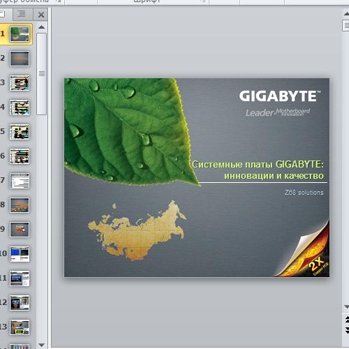 Презентация Системные платы Gigabyte