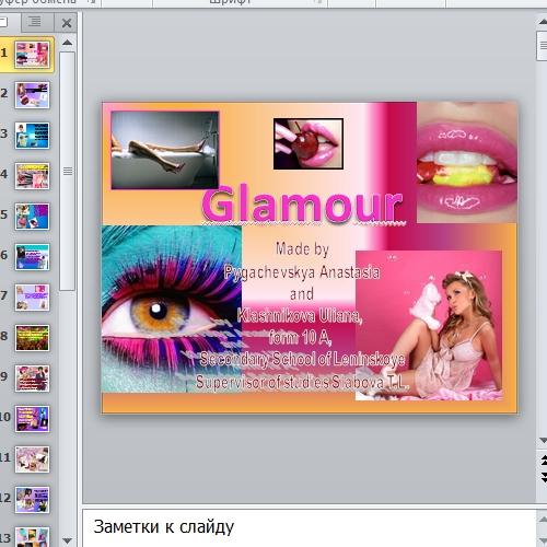 Презентация Glamour