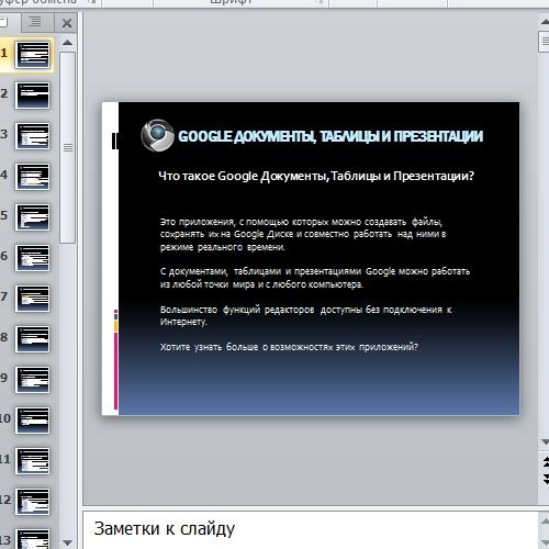 Презентация Google документы