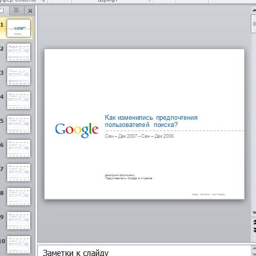 Презентация Google статистика