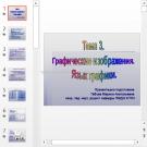 Презентация Графические изображения