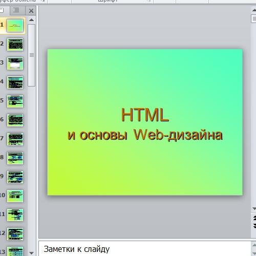 Презентация HTML и основы Web-дизайна