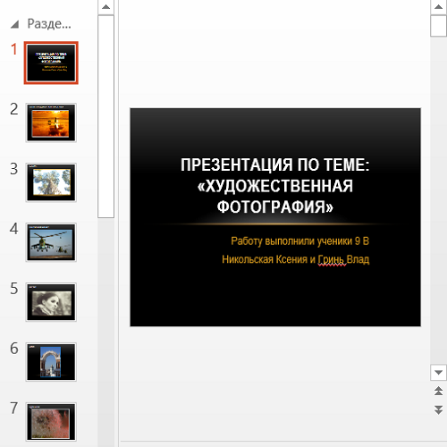 Презентация Художественная фотография