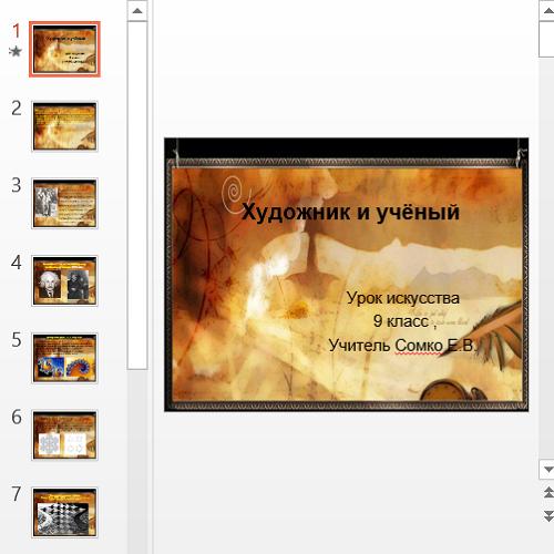Презентация Художник и учёный