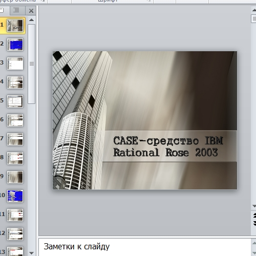 Презентация CASE-средство IBM Rational Rose