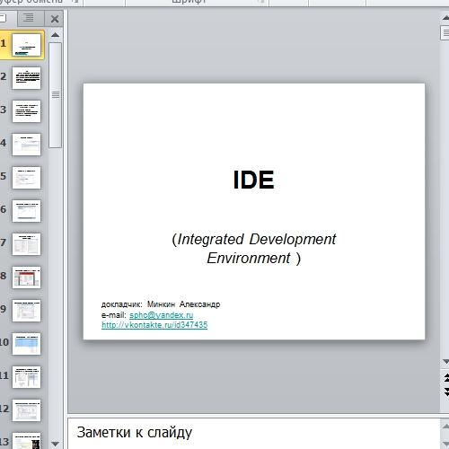 Презентация Integrated Development Environment