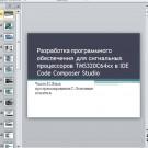 Презентация IDE Code Composer Studio