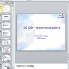 Презентация IDE QNX