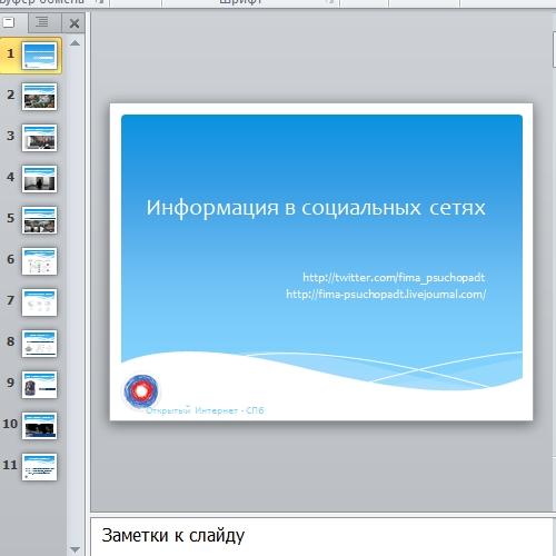 Презентация Информация в социальных сетях