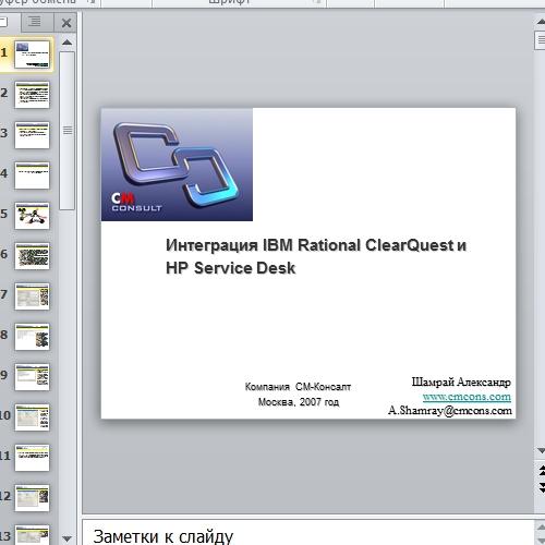 Презентация Интеграция IBM Rational ClearQuest и HP Service Desk