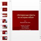 Презентация Интересные факты из истории юбки