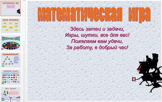 Презентация Веселые математические задачки