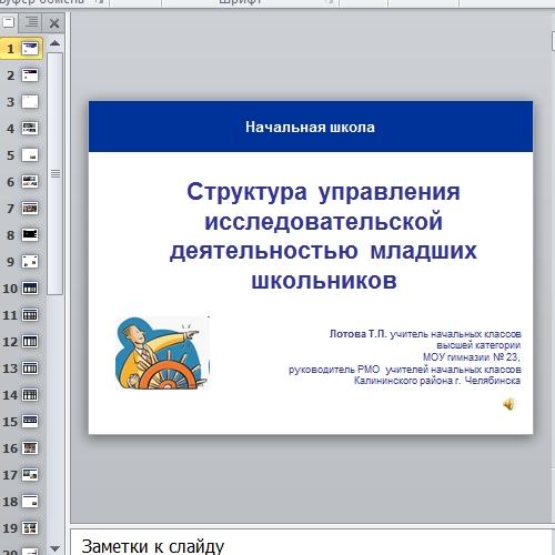 Презентация Структура управления исследовательской деятельностью младших школьников