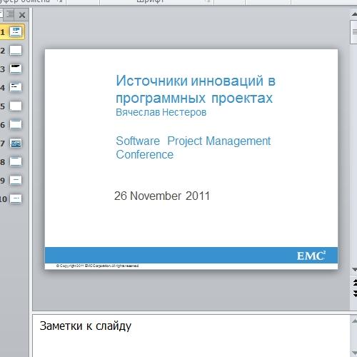 Презентация Источники инноваций в программных проектах
