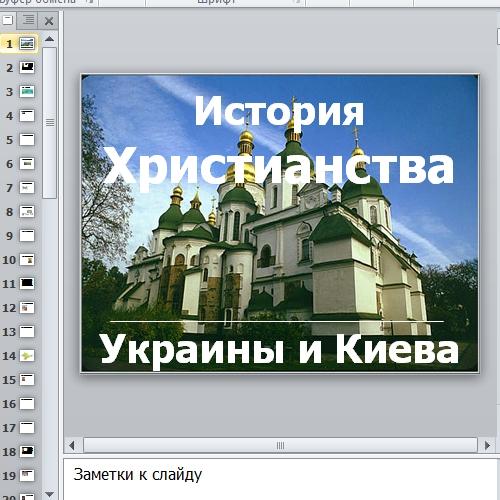 istoriya_hristianstva