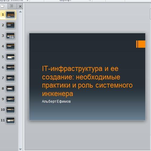 Презентация IT-инфраструктура